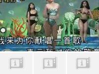 视频简介:酒廊情歌-十二大 美女 海底城 泳装 歌唱秀-为