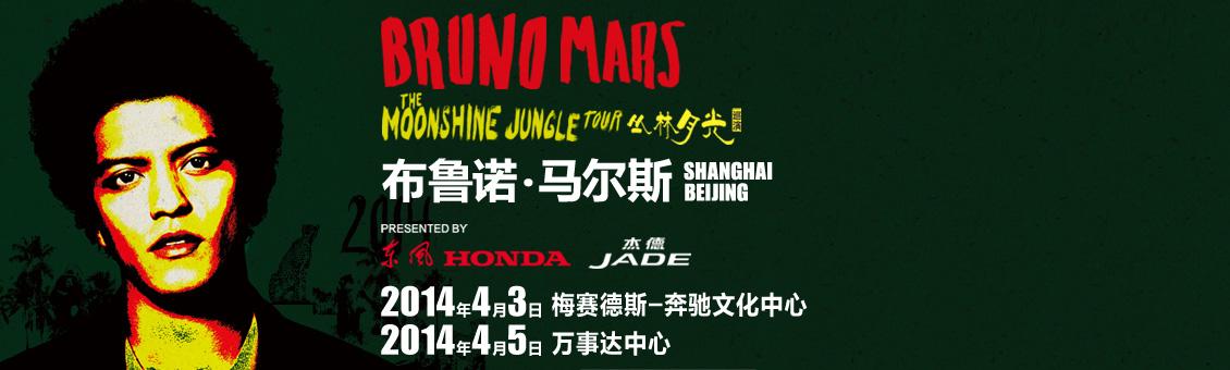 火星哥Bruno Mars京沪巡演预售火爆  宣传片首播正式开票