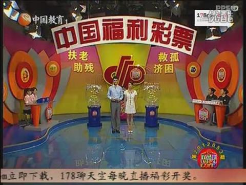 178彩票网2012054期开奖视频