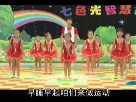 幼儿舞蹈视频 健康歌