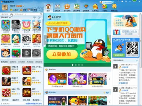 03-07.娱乐平台-QQ游戏