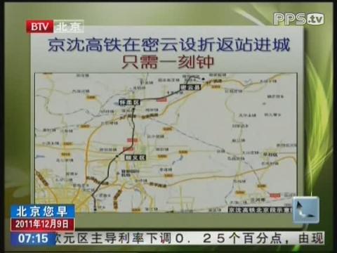 京沈高铁密云段(打眼探测)的最新消息-关于京沈高铁