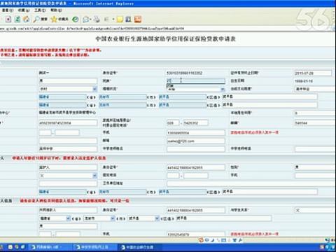 安银行网上银行_网上贷款申请_银行网上贷款申请_怎么申请网