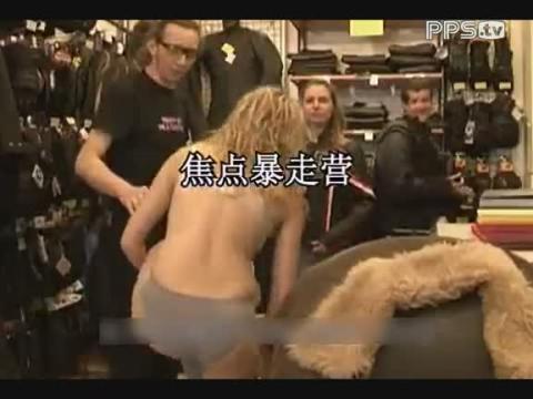 俄罗斯裸体美女偷窃衣服全过程