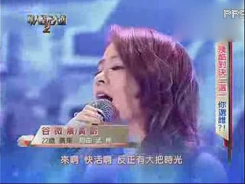 台湾华人星光大道2 谷微 痒 (星光讨论群QQ34198455)