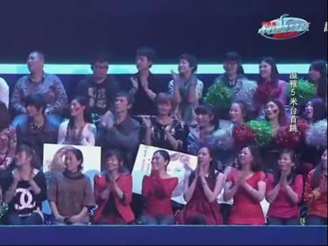 中国星跳跃20130511 温雅 第一跳
