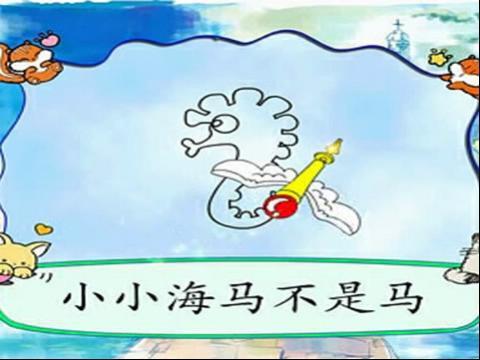 幼儿园海马简笔画内容图片展示