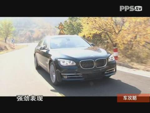 车攻略 136期 巅峰7悦 品味奢华 试驾BMW 7系