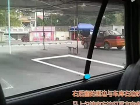 2013年新版驾考科目二倒车入库技巧视频