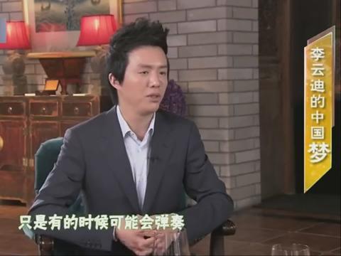我的中国梦-20130617李宇迪