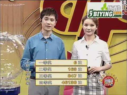 视频: 必赢彩票--双色球2011106期开奖视频
