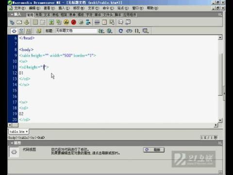 HTML 基础及应用017