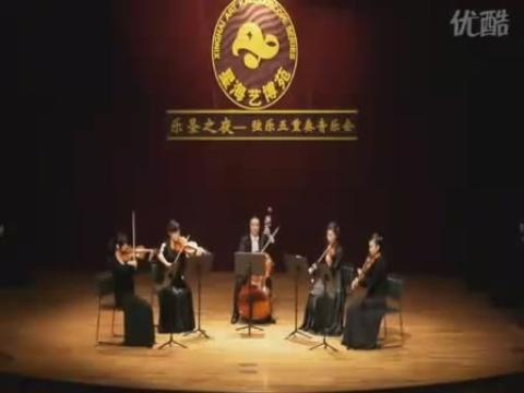 广州乐圣室乐团弦乐五重奏音乐