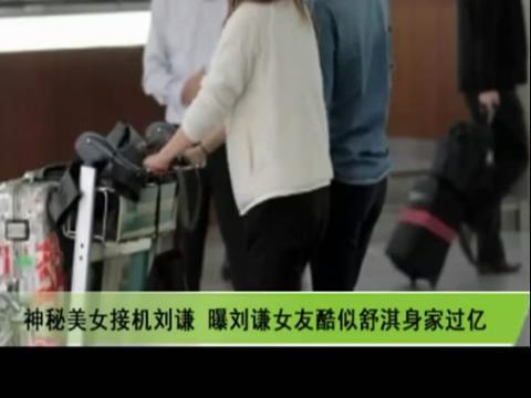 神秘美女接机刘谦 在线观看