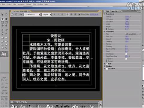 premiere教程41字幕排版