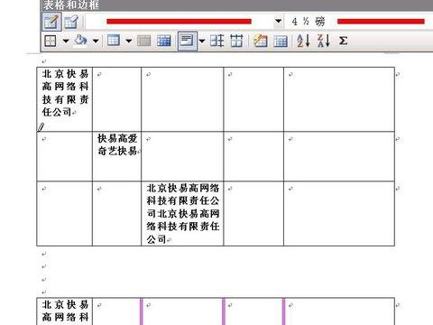 word2003怎么设置表格内部框线边框线颜色粗细