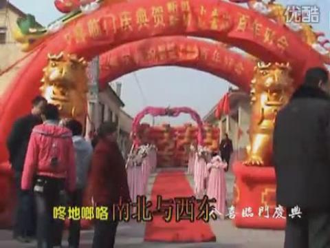 视频: 婚礼庆典 【八喜临门庆典公司】QQ776037138  山东诸城