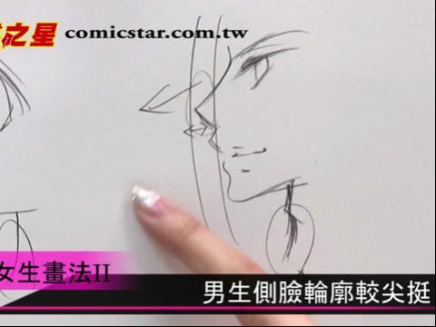 漫画技巧教室-男生女生画法
