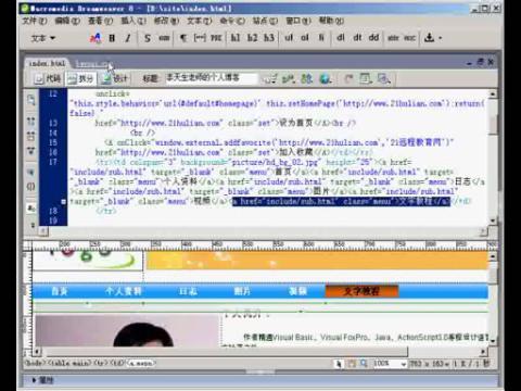 83.HTML手写代码