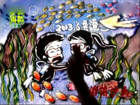 中国最牛卡通q版彩色婚礼开场沙画电子相册 滔滔沙画.