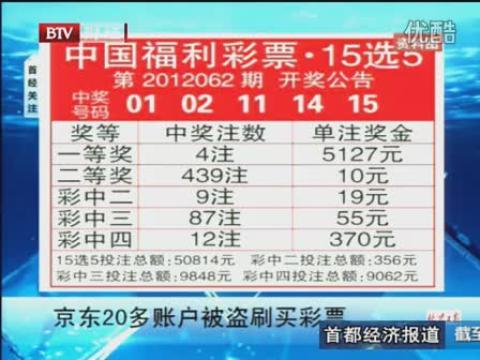 京东20多账户被盗刷买彩票