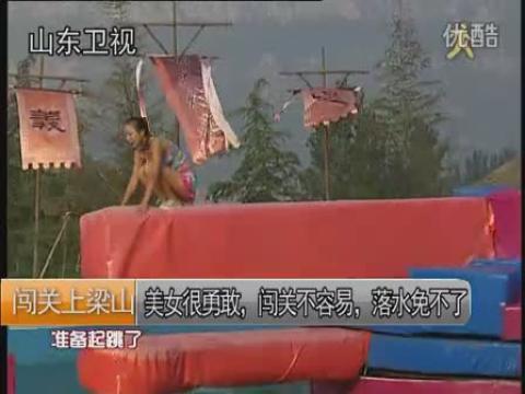 山东卫视:美女很勇敢