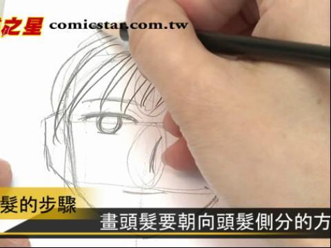 漫画教学—画头发步骤