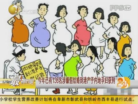 今年已有136名涉嫌假结婚到港产子内地孕妇获刑