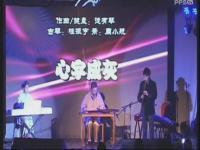 墨明棋妙原创音乐团队六周年音乐会官方实录(c)图片