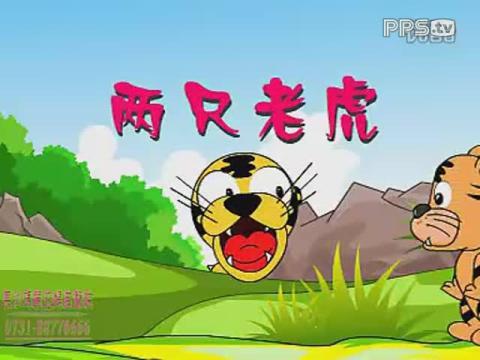 儿歌-两只老虎