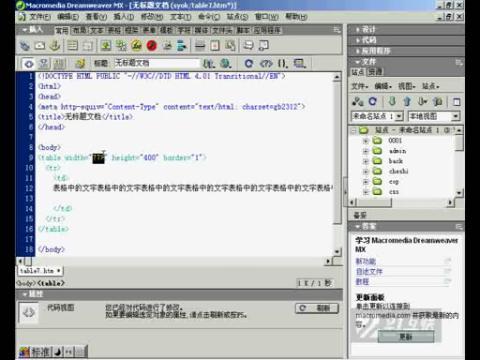 HTML 基础及应用019