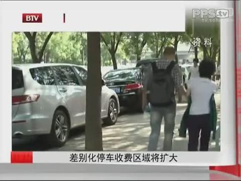 鸿丰平台757051166-差别国际化停车收费区