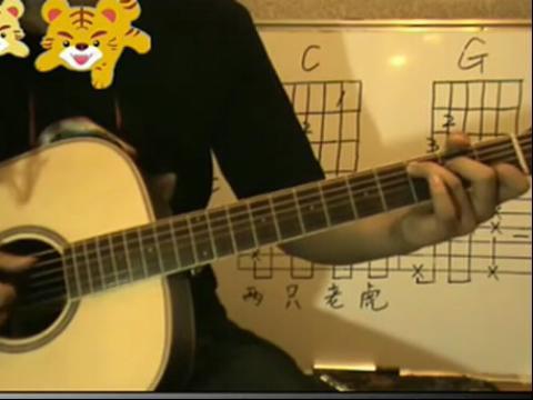 cg和弦《两只老虎》弹唱