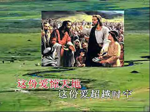 【基督教歌曲.赞美之泉66《有份爱》  】神爱世人! (分享自