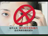 PPS视频:角膜零接触,卸隐形眼镜
