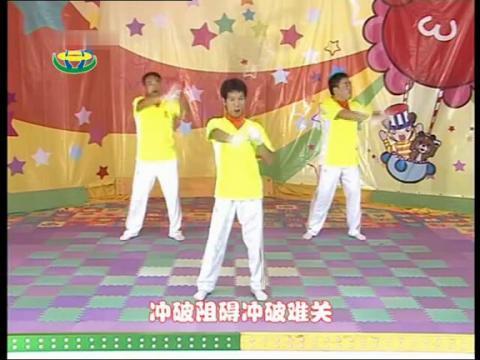 幼儿舞蹈 林老师的舞动世界《快乐童玩串操》图片
