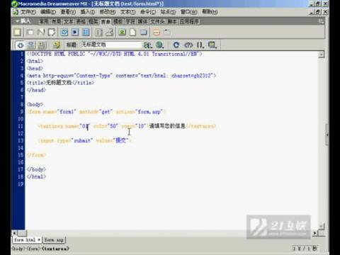 HTML 基础及应用024