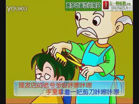 理发师儿歌 猴子蒸糕 儿童歌曲理发师 理发师