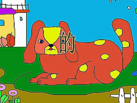 簡筆畫教程 小狗的畫法