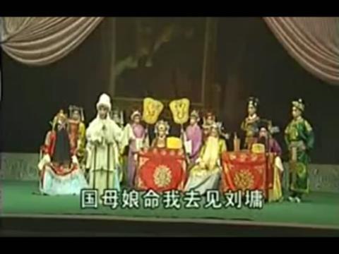 河南豫剧全场戏.