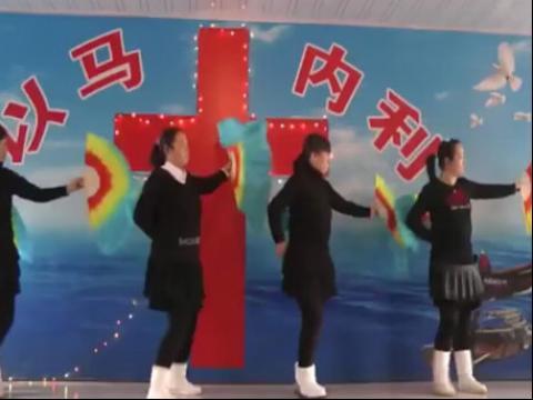 基督教相思美舞蹈 基督教舞蹈相思美歌词 基督教广场舞蹈相思美 基督