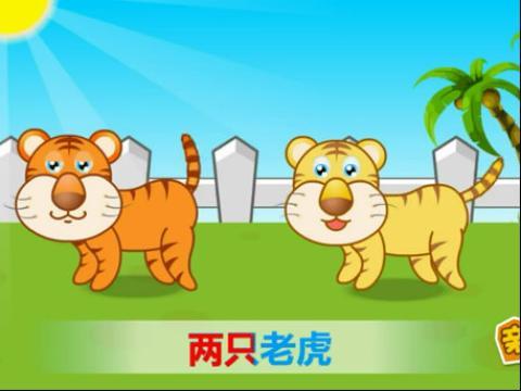 两只老虎儿歌