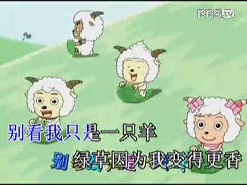 看我只是只羊 青春修炼手册歌词 别看我只是只羊简谱图片
