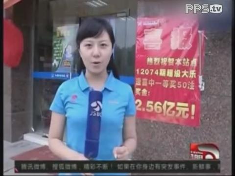 100元中2.56亿 江苏一人独揽超级大乐透巨奖