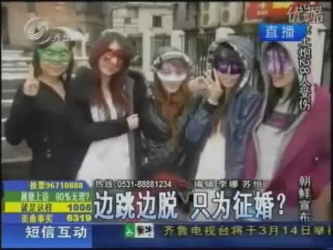 视频: 8名单身美女头戴面具脱
