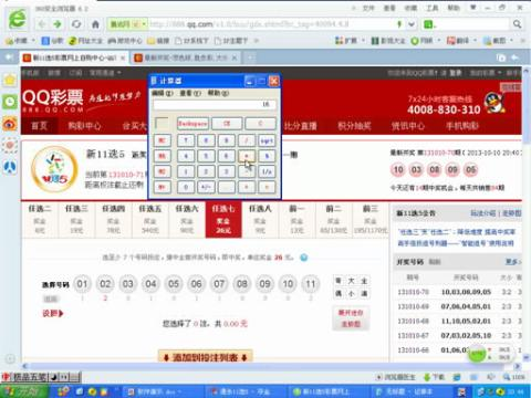11选5软件 夺金大师 V2.0 演示