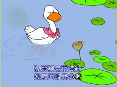 幼儿园歌曲大全之母鸭带小鸭图片
