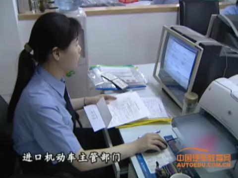 汽车驾驶大百科学车辅导-022机动车注册登记