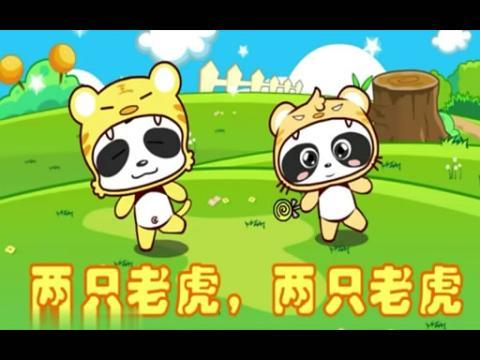 儿歌两只老虎下载_儿歌两只老虎安卓版下载